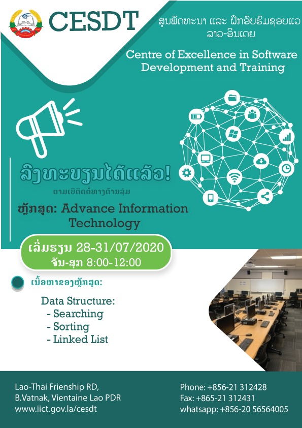CESDT is opening a short-term training course